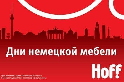Новорижское шоссе, 5 км от МКАД. Каталог спецпредложений и скидок Hoff на апрель. Адреса гипермаркетов Hoff в Москве