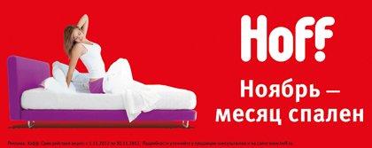 01.11.2012. Ждем вас в наших гипермаркетах мебели и товаров для дома HOFF! Ноябрь - месяц спален в HOFF