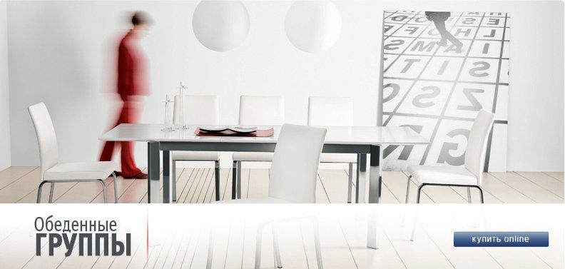 стулья - купить в интернет-магазине Hoff
