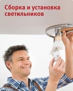 Ustanovka_sveta.jpg
