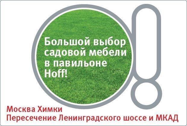 Hoff (Hoff) Москва - актуальный каталог