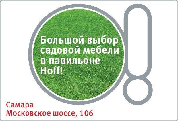 Мебель для дома. хофф мебель в Москве
