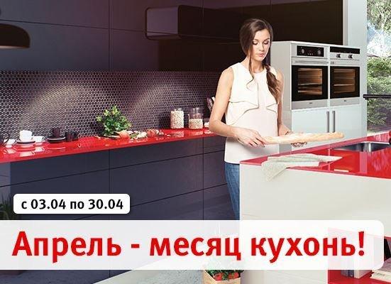хофф кухни распродажа москва попросили