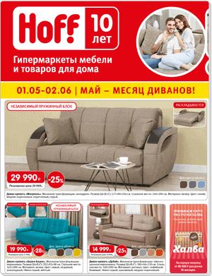 ba643467880 Hoff  гипермаркет мебели и товаров для дома