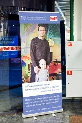 Hoff и Благотворительный Фонд Константина Хабенского